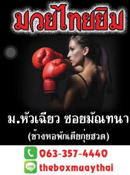 The Box Muaythai Gym 1